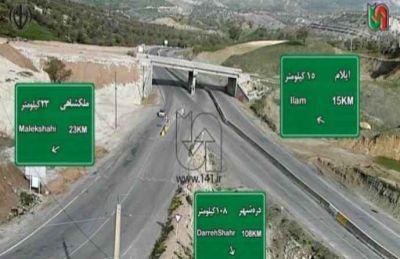 تردد وسایل نقلیه در محورهای استان ایلام ۴۶ درصد کاهش یافت