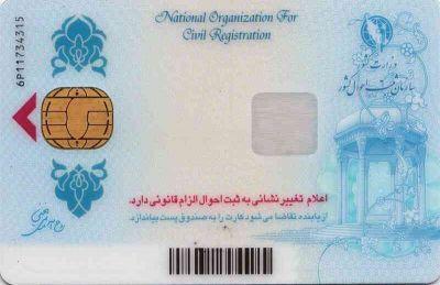 چرا بیش از ۱۰ میلیون ایرانی کارت هوشمند ملی دریافت نکردهاند؟