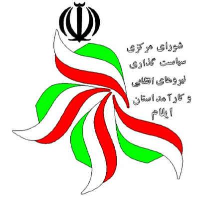 بیانیه شورای سیاست گذاری نیروهای انقلابی و کارآمد استان ایلام به مناسبت دهه ی مبارک فجر