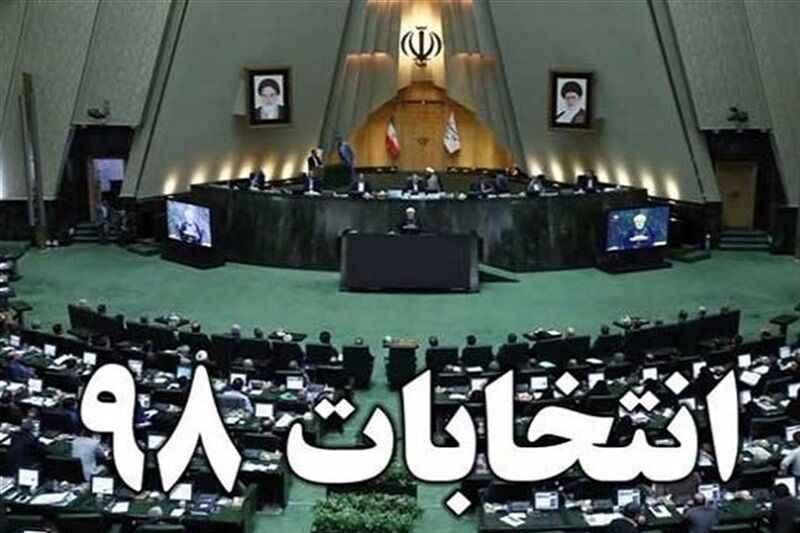 انتخابات مجلس در خوان هیاتهای نظارت