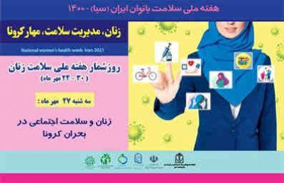 هفته سلامت بانوان ایران( سبا)  ۳۰-۲۴ مهرماه ۱۴۰۰ /زنان ، مدیریت سلامت ، مهارکرونا
