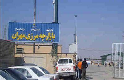 مهران رسما منطقه آزاد تجاری شد