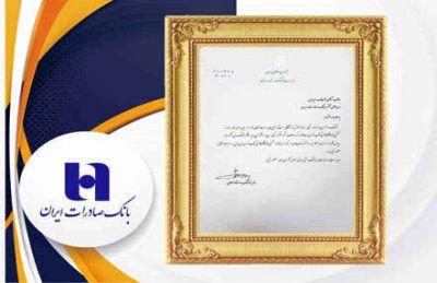 با اهدای لوح سپاس صورت گرفت/   قدردانی وزیر فرهنگ و ارشاد اسلامی از حمایت مدیرعامل بانک صادرات ایران در نخستین نمایشگاه مجازی کتاب تهران