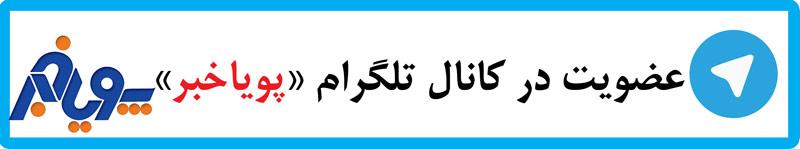 کانال تلگرام